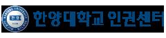 한양대학교인권센터 Logo